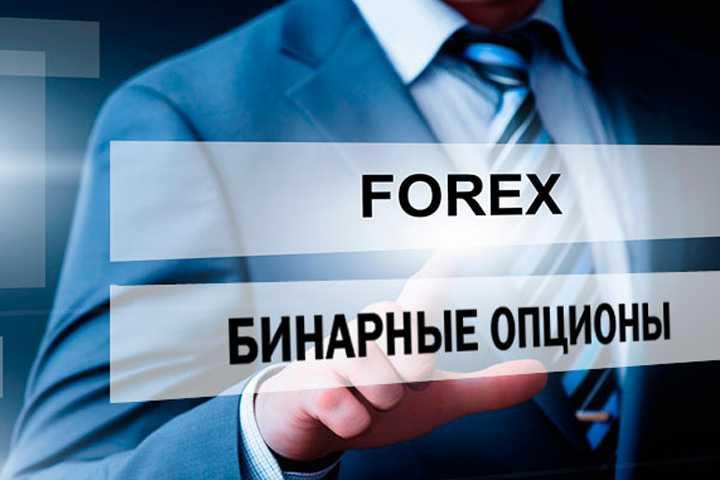 Чем отличается бинарные опционы от форекса торги валют на бирже сейчас